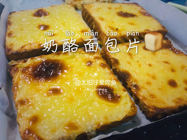 奶酪面包片~早餐必备
