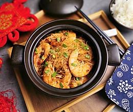 #钟于经典传统味#鲜虾粉丝煲的做法
