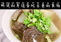 萝卜牛肉汤的做法