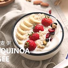 超级谷物早餐——印加藜麦粥