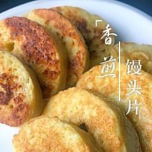 #安佳儿童创意料理#香煎馒头片