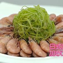 日式油醋汁加拿大北极虾