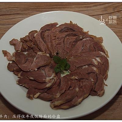 #菁选酱油试用之私房酱羊肉的做法 步骤9