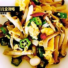 月子餐 杂菌鲜味秋葵炒蛋