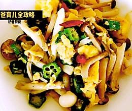 月子餐|杂菌鲜味秋葵炒蛋的做法