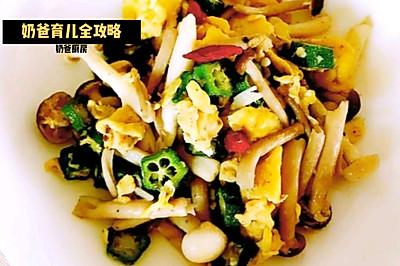 月子餐|杂菌鲜味秋葵炒蛋