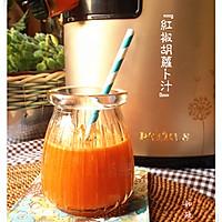 红椒胡萝卜汁