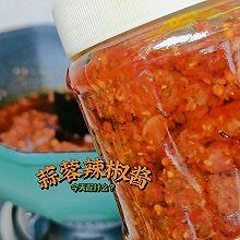 #名厨汁味,圆中秋美味#蒜蓉辣椒酱