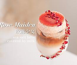 #元宵节美食大赏#高颜值神仙咖啡【玫瑰少女】海盐奶盖拿铁的做法