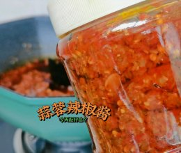#名厨汁味,圆中秋美味#蒜蓉辣椒酱的做法