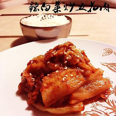 江南style,辣白菜炒五花肉