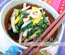 韭菜炒鱿鱼的做法