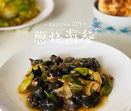 烧海参——营养美味两不误的做法