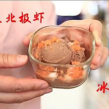 加拿大北极虾巧克力冰淇淋