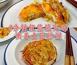 八分钟早餐❗土豆丝鸡蛋饼的做法