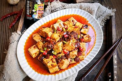 简单易烧的黄金虾酱烧豆腐 ,拿肉跟我换都不给!