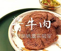 【减脂!酱牛肉】的做法