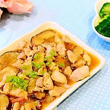 家常菜-香菇滑鸡(香菇蒸鸡)真功夫版-二个关键点让鸡肉嫩滑