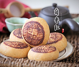 自来红月饼-香甜奶黄馅的做法
