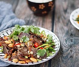 #爽口凉菜,开胃一夏!#香菜拌牛肉的做法