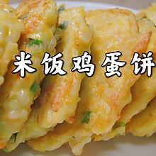 #舌尖上的端午#米饭鸡蛋饼