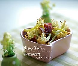 培根豆豉烤菜花的做法