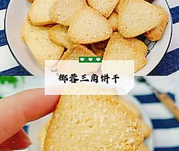 超快手!酥得掉渣的三角椰蓉饼干!的做法