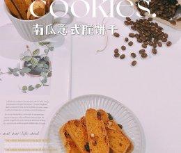 南瓜意式脆饼干的做法