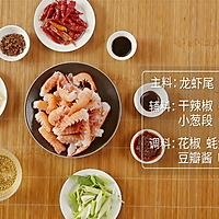 简单易做的啤酒烧虾尾,父亲节的最佳下酒菜的做法图解1