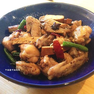 干锅香干鸡块
