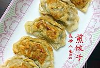 煎饺子(鲜虾瘦肉韭黄馅)的做法