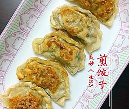 煎饺子(鲜虾瘦肉韭黄馅)