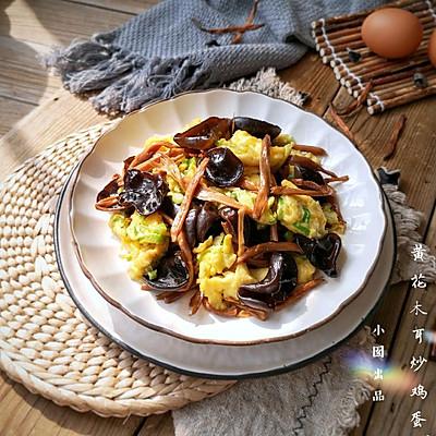 黄花木耳炒鸡蛋