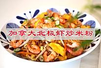 打开舌尖味蕾的家常菜,加拿大北极虾炒米粉的做法