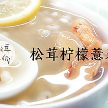 松茸柠檬薏米水|牛佤松茸食谱