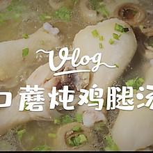 #美食视频挑战赛#滋补好喝|口蘑炖鸡腿汤