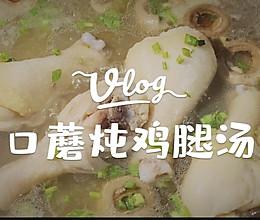 #美食视频挑战赛#滋补好喝|口蘑炖鸡腿汤的做法