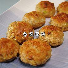 香煎藕饼|秋天就是要吃藕,入口甘香,清甜又爽脆