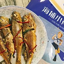 #鲜到鲜得舟山带鱼0元试吃#干煎小黄鱼