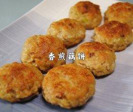 香煎藕饼 秋天就是要吃藕,入口甘香,清甜又爽脆的做法