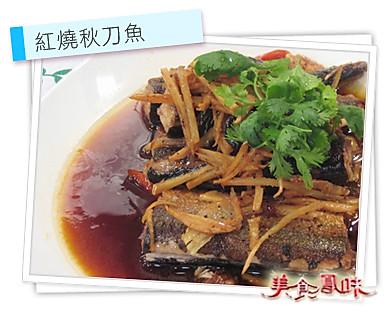 阿基師家常菜 – 紅燒秋刀魚 2013.01.31的做法