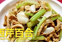 经典家常菜——西芹百合 #味达美名厨福气汁,新春添口福#的做法