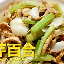 经典家常菜——西芹百合 #味达美名厨福气汁,新春添口福#