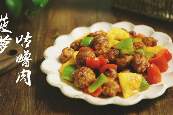 超好吃的菠萝咕噜肉的做法
