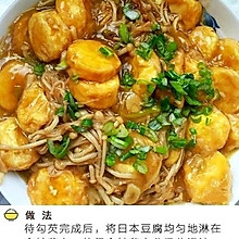 金针菇豆腐煲