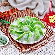 #钟于经典传统味#韭菜虾仁翡翠饺子
