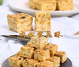 【视频教程】咸蛋黄肉松雪花酥的做法