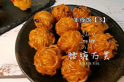 #福氣年夜菜#腰纏萬貫,酥香可口