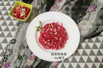 甜菜根意面#硬核菜谱制作人#