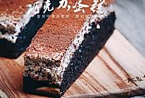 情人节--蛋白脆顶榛果巧克力蛋糕的做法